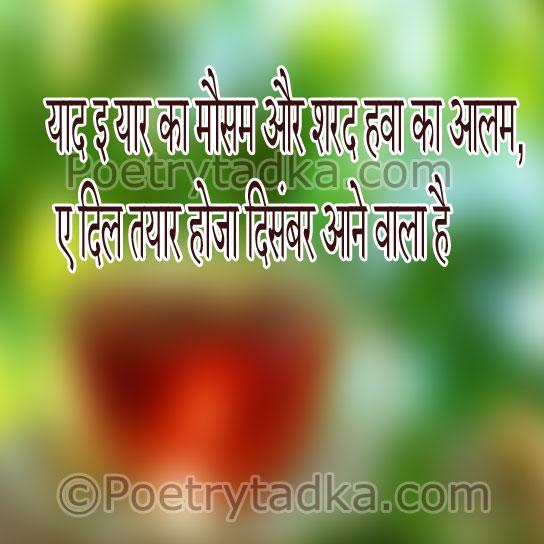 yaad e yaar ka mausam december poetry