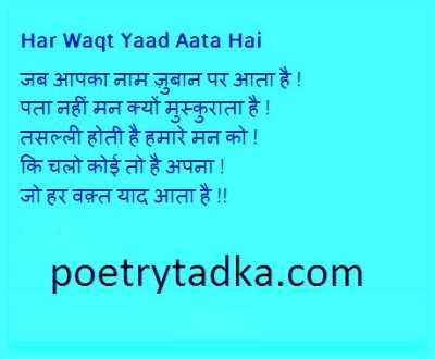 har waqt yaad aata hai
