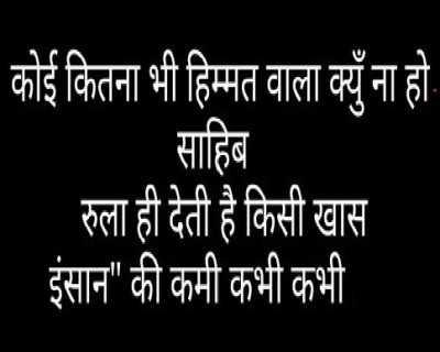 koy kitna bhi