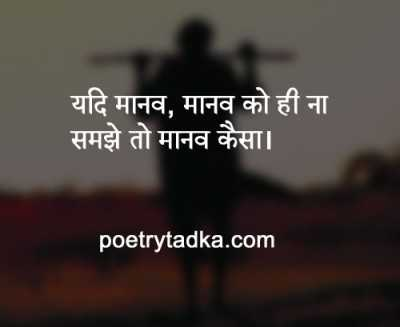 yadi manav good thoughts in hindi