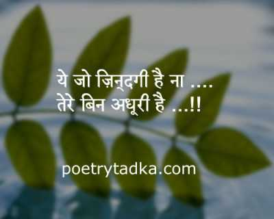Two Lines Shayari (In Hindi) 2 Lines Shayari