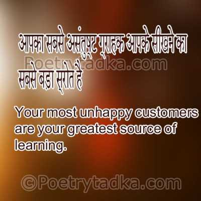 your most unhappy customers are your greatest source of learning bill gates quotes in hindi