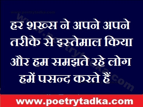 zakhmi dil shayari har sakhs ne apne