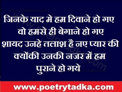 zakhmi dil shayari in hindi unhe tlash hai