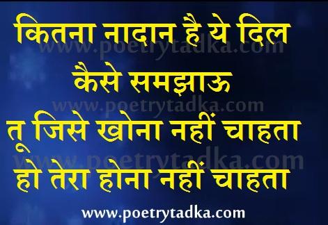 zakhmi dil shayari wo tera hona nahi chahta