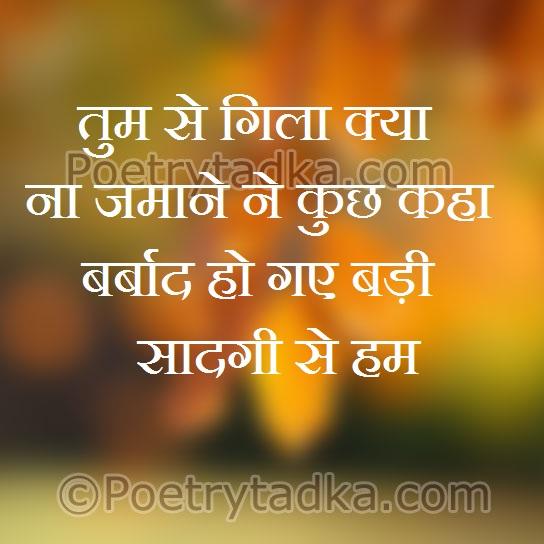 zamane hindi