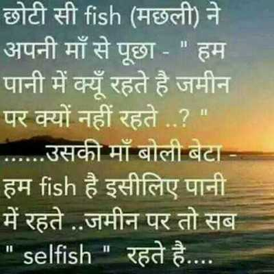 """selfishness hindi Does your selfishness only include those who are associated with your body  it  is a question of being kanjoos [hindi word meaning """"stingy""""."""