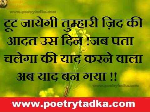 zid ki aadat hindi shayari