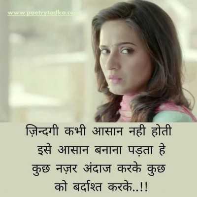 zindagi aasan nahi shayari