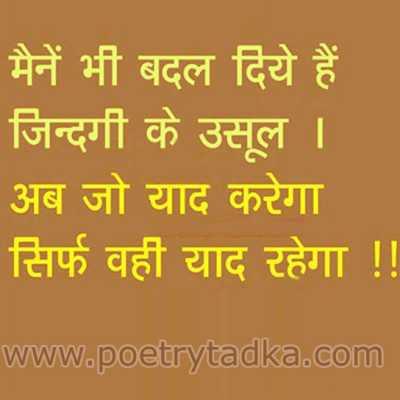 zindagi k ousool attitude status in hindi