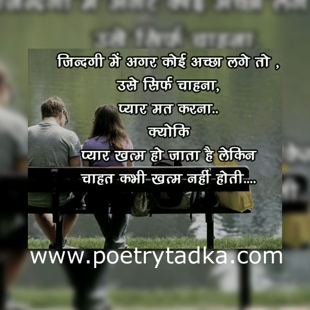 Fresh Life Quotes Hindi Me