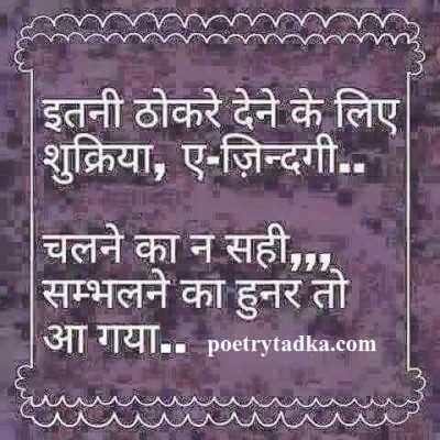 Zindagi Shayari, ज़िन्दगी शायरी, Zindagi Sad