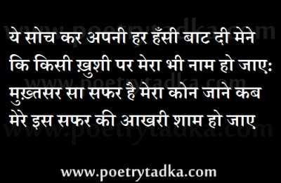 zindagi shayari mera bhi naam ho jaye