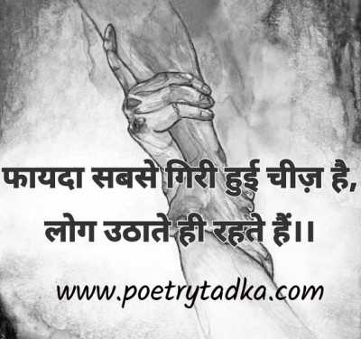 zindagi shayari with images