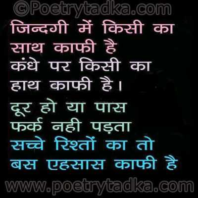 zindai me kisi ka saath love quotes in hindi
